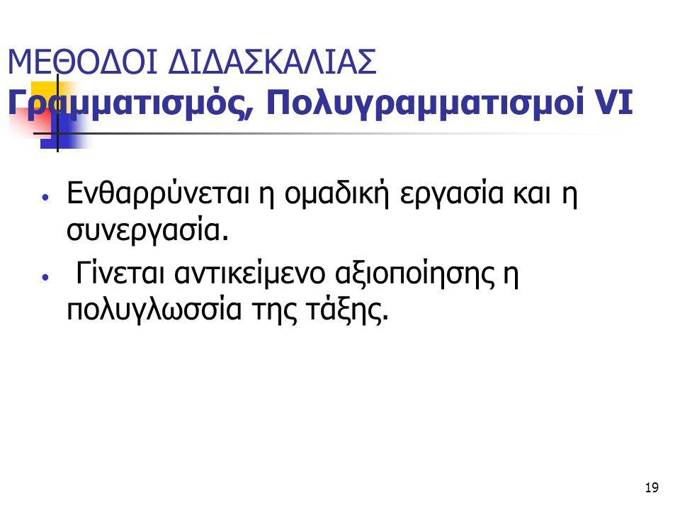 ΜΕΘΟΔΟΙ ΔΙΔΑΣΚΑΛΙΑΣ Γραμματισμός, Πολυγραμματισμοί VΙ