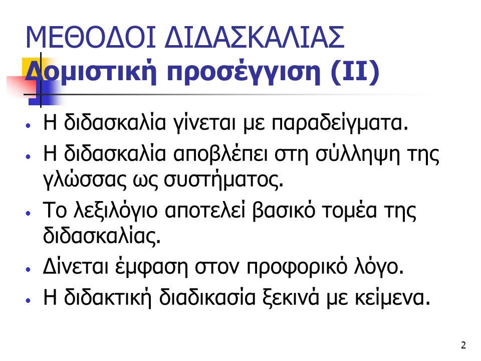 ΜΕΘΟΔΟΙ ΔΙΔΑΣΚΑΛΙΑΣ Δομιστική προσέγγιση (ΙΙ)