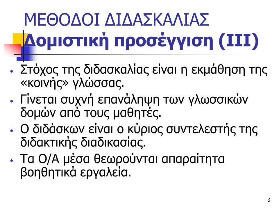 ΜΕΘΟΔΟΙ ΔΙΔΑΣΚΑΛΙΑΣ Δομιστική προσέγγιση (ΙΙΙ)