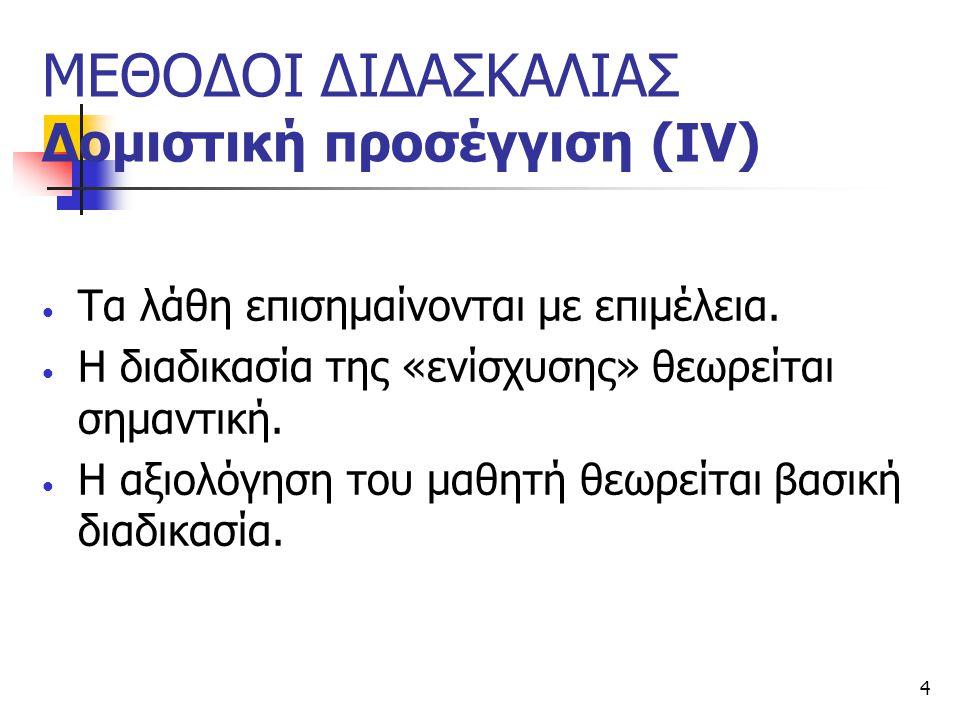 ΜΕΘΟΔΟΙ ΔΙΔΑΣΚΑΛΙΑΣ Δομιστική προσέγγιση (ΙV)