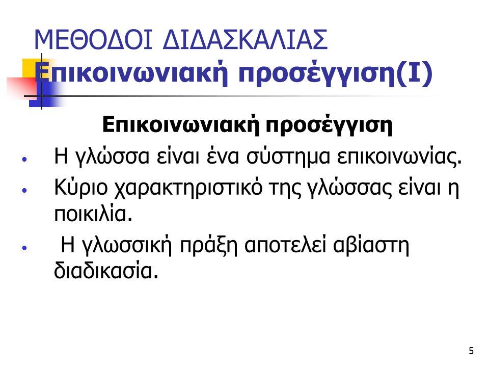 ΜΕΘΟΔΟΙ ΔΙΔΑΣΚΑΛΙΑΣ Επικοινωνιακή προσέγγιση(Ι)