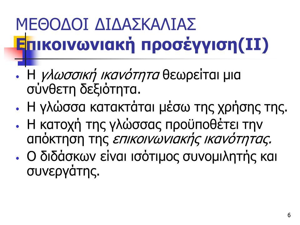ΜΕΘΟΔΟΙ ΔΙΔΑΣΚΑΛΙΑΣ Επικοινωνιακή προσέγγιση(ΙΙ)