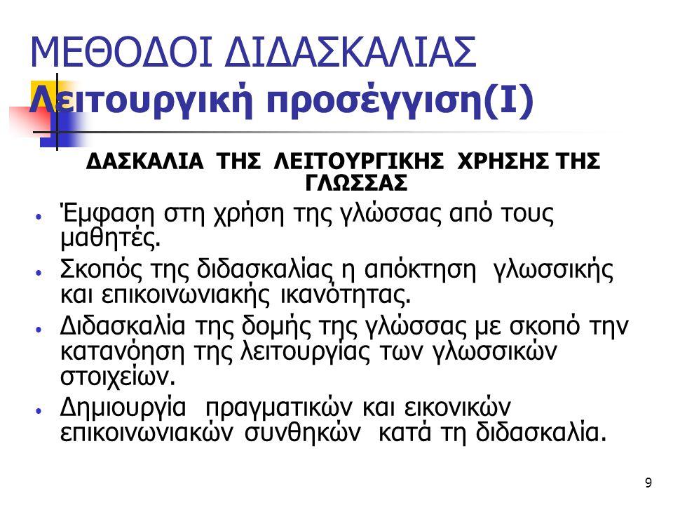 ΜΕΘΟΔΟΙ ΔΙΔΑΣΚΑΛΙΑΣ Λειτουργική προσέγγιση(Ι)