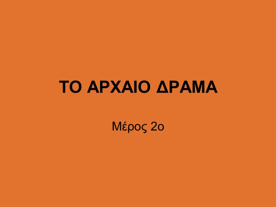 ΤΟ ΑΡΧΑΙΟ ΔΡΑΜΑ Μέρος 2ο
