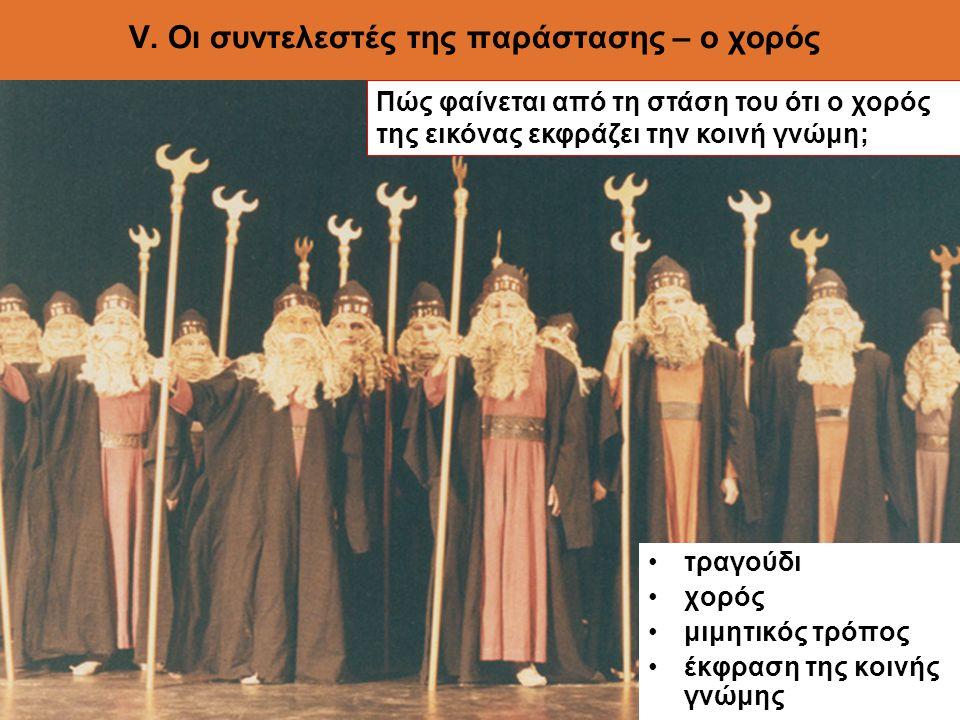 V. Οι συντελεστές της παράστασης – ο χορός