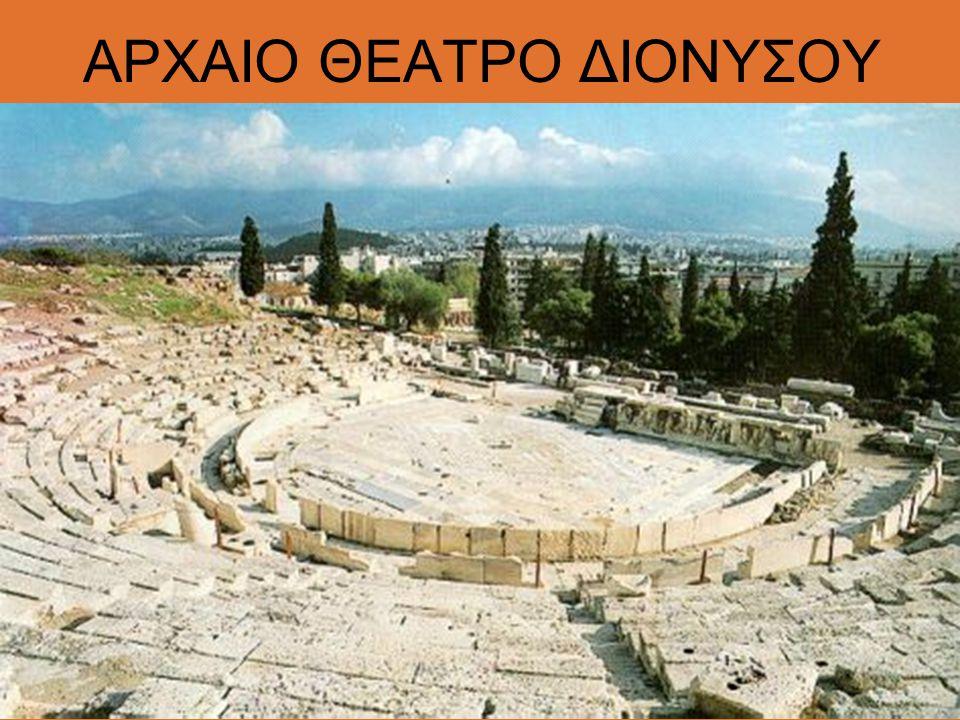 ΑΡΧΑΙΟ ΘΕΑΤΡΟ ΔΙΟΝΥΣΟΥ