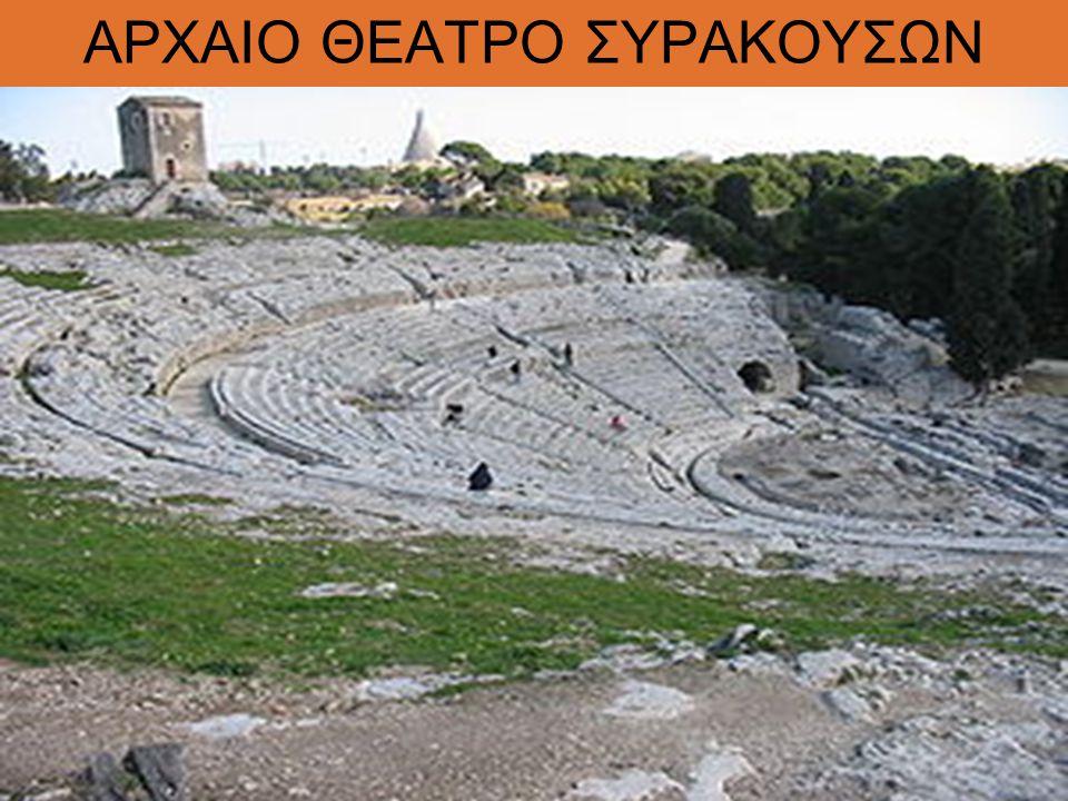 ΑΡΧΑΙΟ ΘΕΑΤΡΟ ΣΥΡΑΚΟΥΣΩΝ