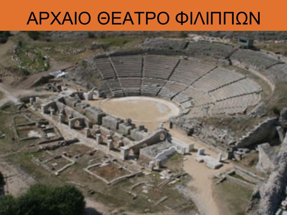 ΑΡΧΑΙΟ ΘΕΑΤΡΟ ΦΙΛΙΠΠΩΝ