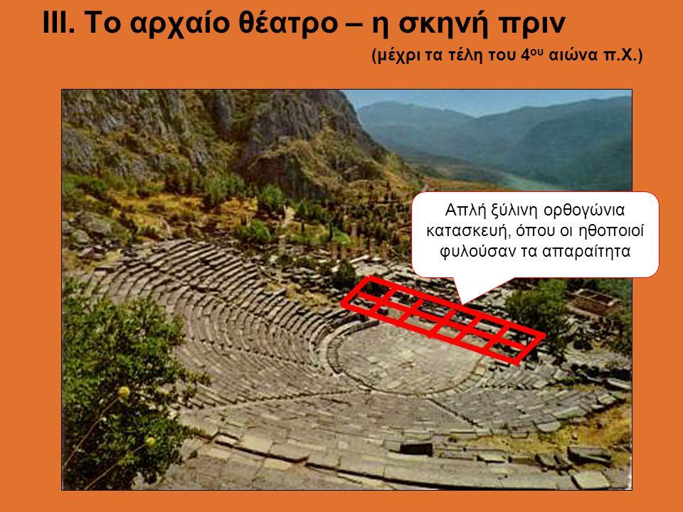 ΙII. Το αρχαίο θέατρο – η σκηνή πριν
