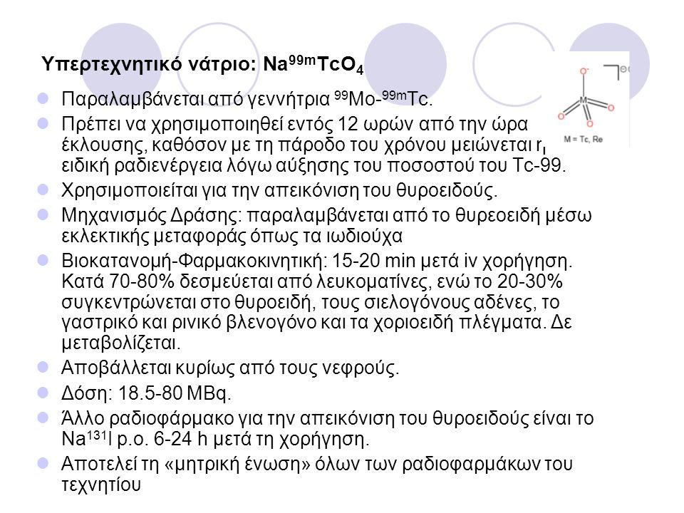 Υπερτεχνητικό νάτριο: Na99mTcO4