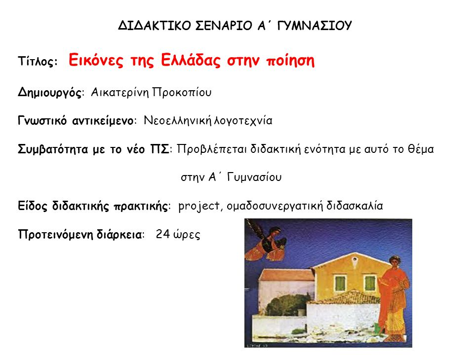 ΔΙΔΑΚΤΙΚΟ ΣΕΝΑΡΙΟ Α΄ ΓΥΜΝΑΣΙΟΥ