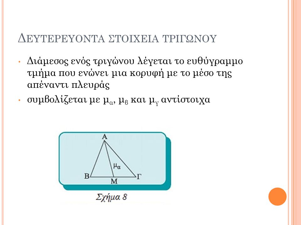 Δευτερευοντα ςτοιχεια τριγωνου