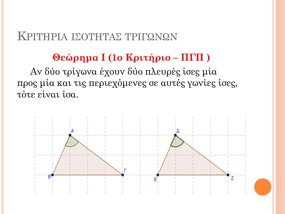 Κριτηρια ιςοτητας τριγωνων
