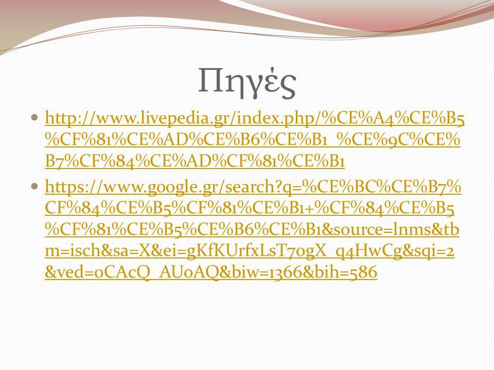 Πηγές http://www.livepedia.gr/index.php/%CE%A4%CE%B5%CF%81%CE%AD%CE%B6%CE%B1_%CE%9C%CE%B7%CF%84%CE%AD%CF%81%CE%B1.