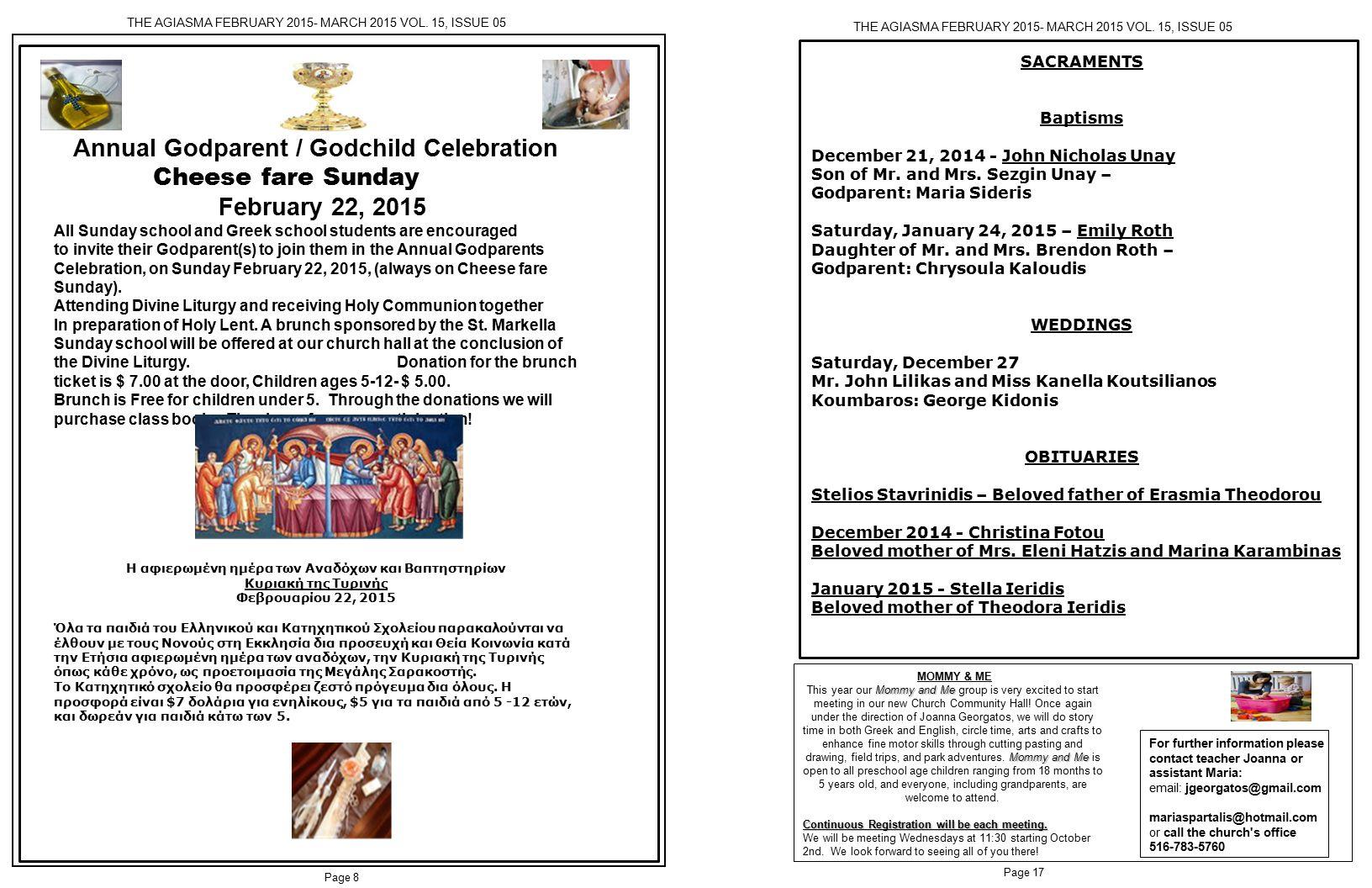 Η αφιερωμένη ημέρα των Αναδόχων και Βαπτηστηρίων