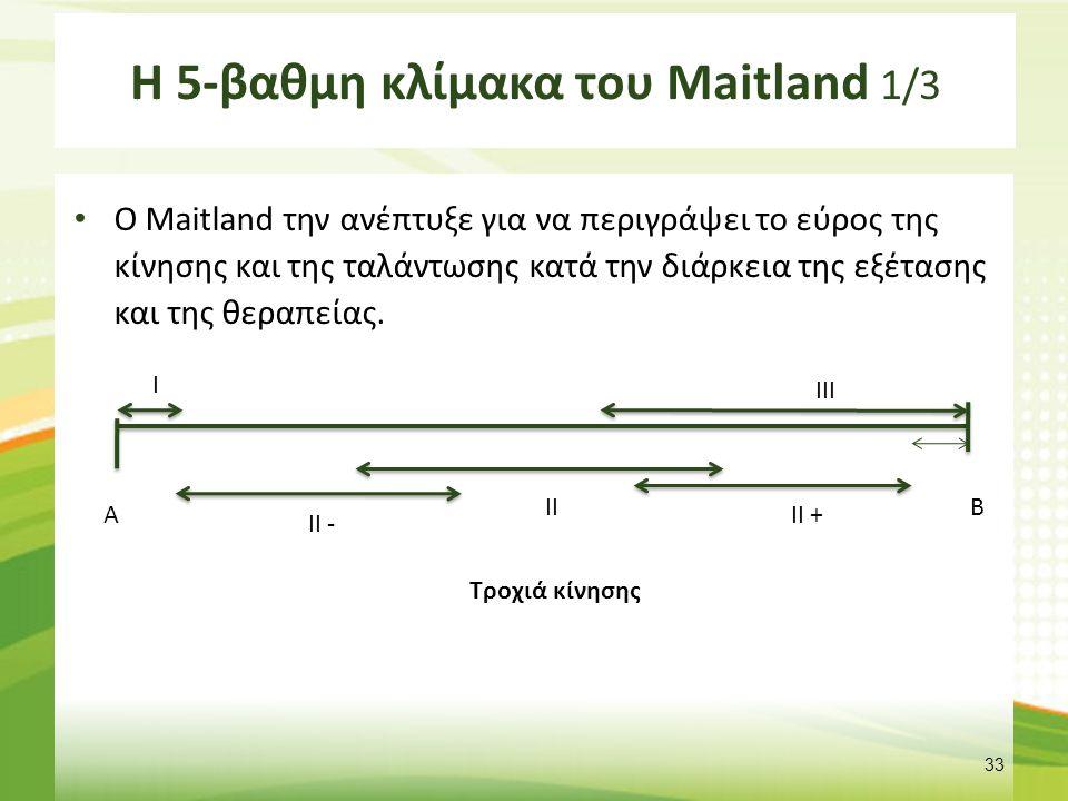 Η 5-βαθμη κλίμακα του Maitland 2/3