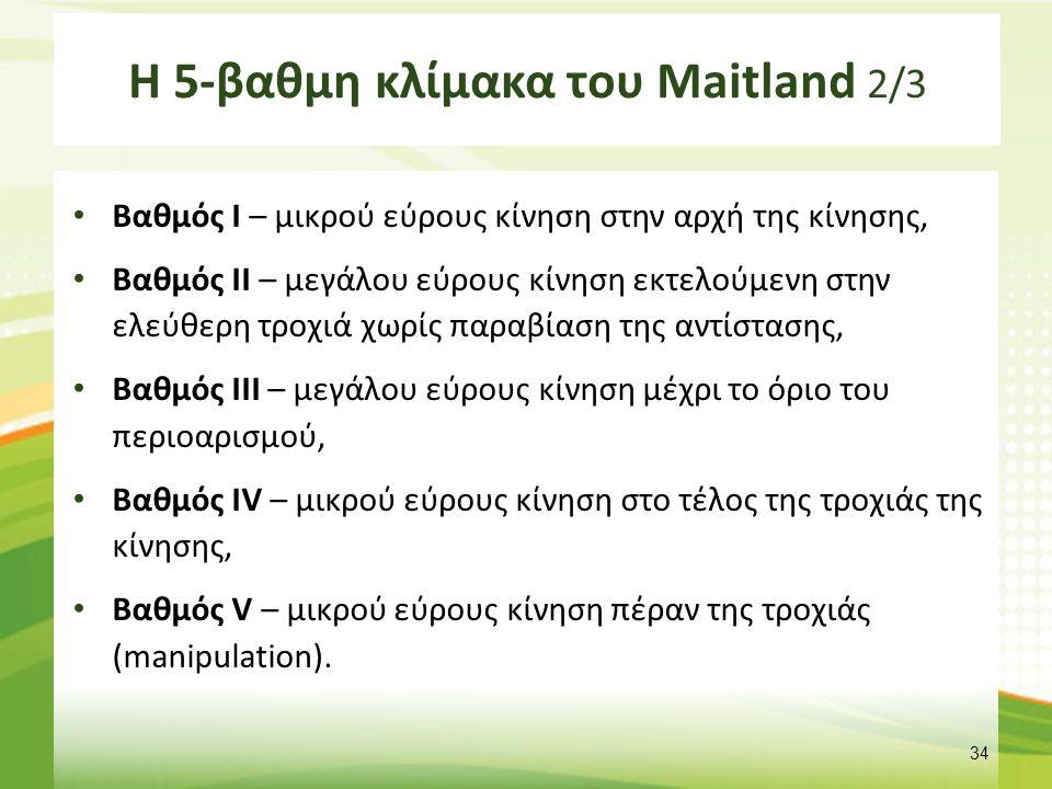 Η 5-βαθμη κλίμακα του Maitland 3/3