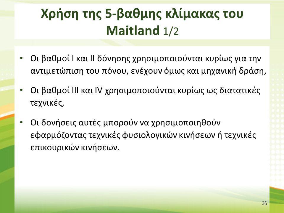 Χρήση της 5-βαθμης κλίμακας του Maitland 2/2