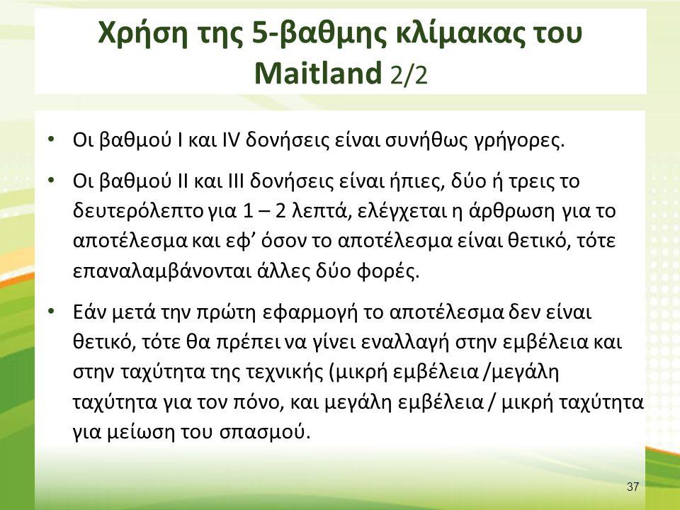 Η 3-βαθμη κλίμακα του Kaltenborn 1/4