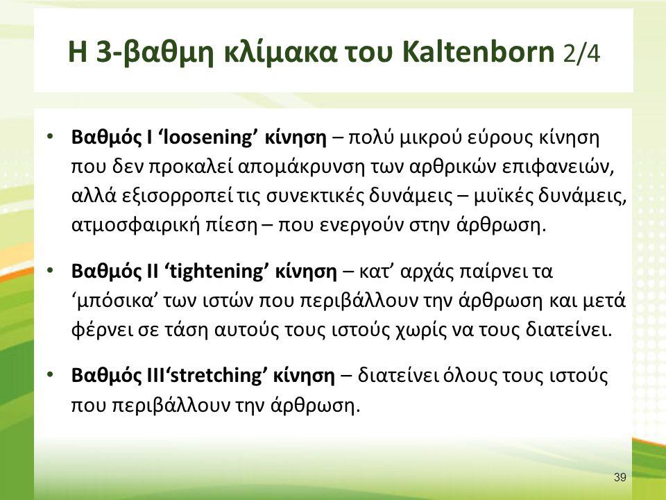 Η 3-βαθμη κλίμακα του Kaltenborn 3/4