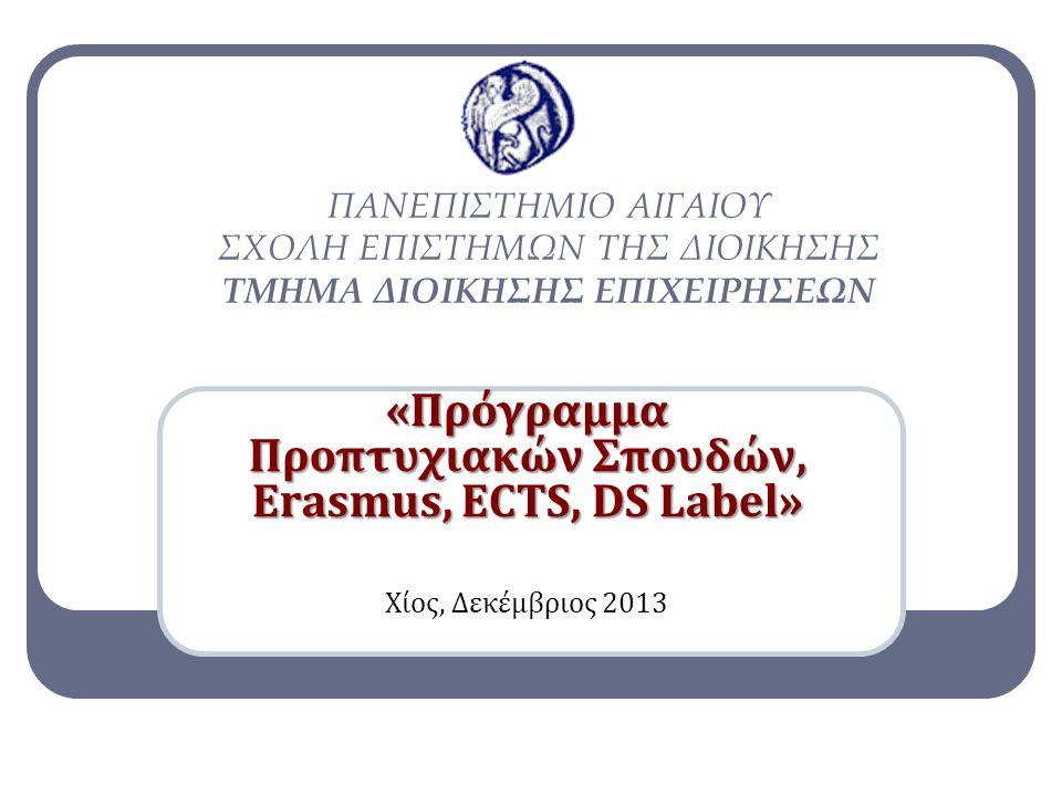«Πρόγραμμα Προπτυχιακών Σπουδών, Erasmus, ECTS, DS Label»