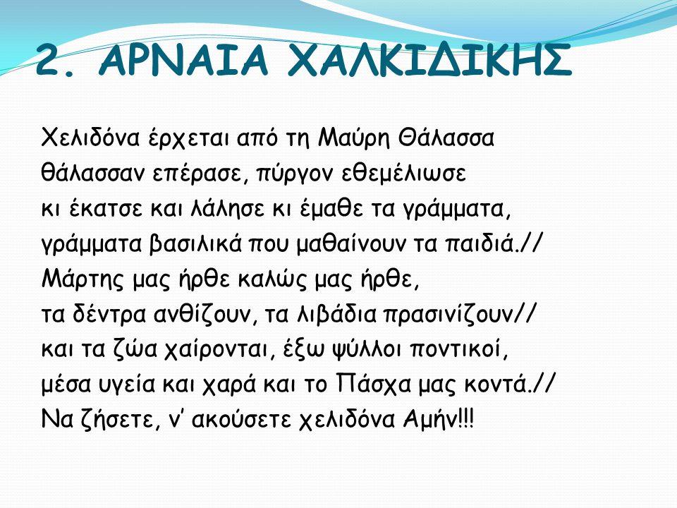 2. ΑΡΝΑΙΑ ΧΑΛΚΙΔΙΚΗΣ Χελιδόνα έρχεται από τη Μαύρη Θάλασσα