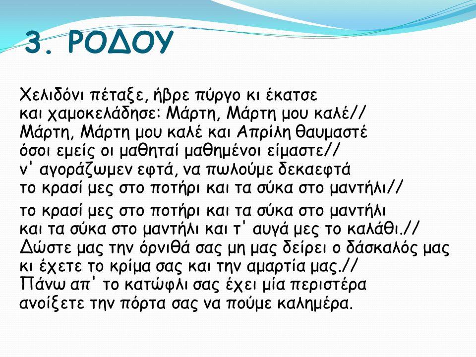 3. ΡΟΔΟΥ