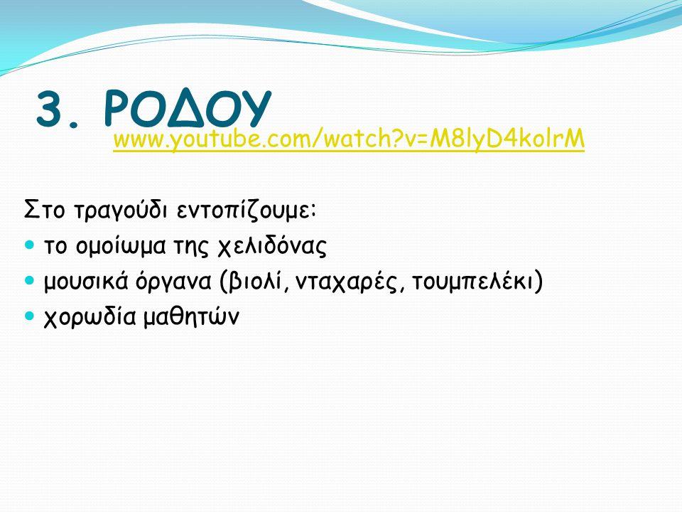 3. ΡΟΔΟΥ www.youtube.com/watch v=M8lyD4kolrM Στο τραγούδι εντοπίζουμε: