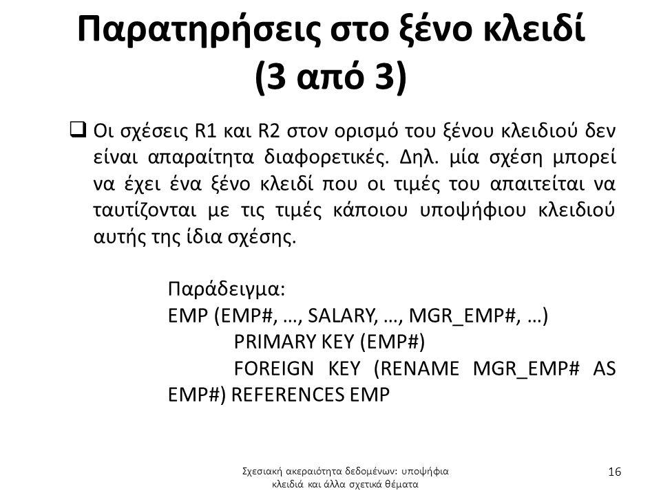 Παρατηρήσεις στο ξένο κλειδί (3 από 3)