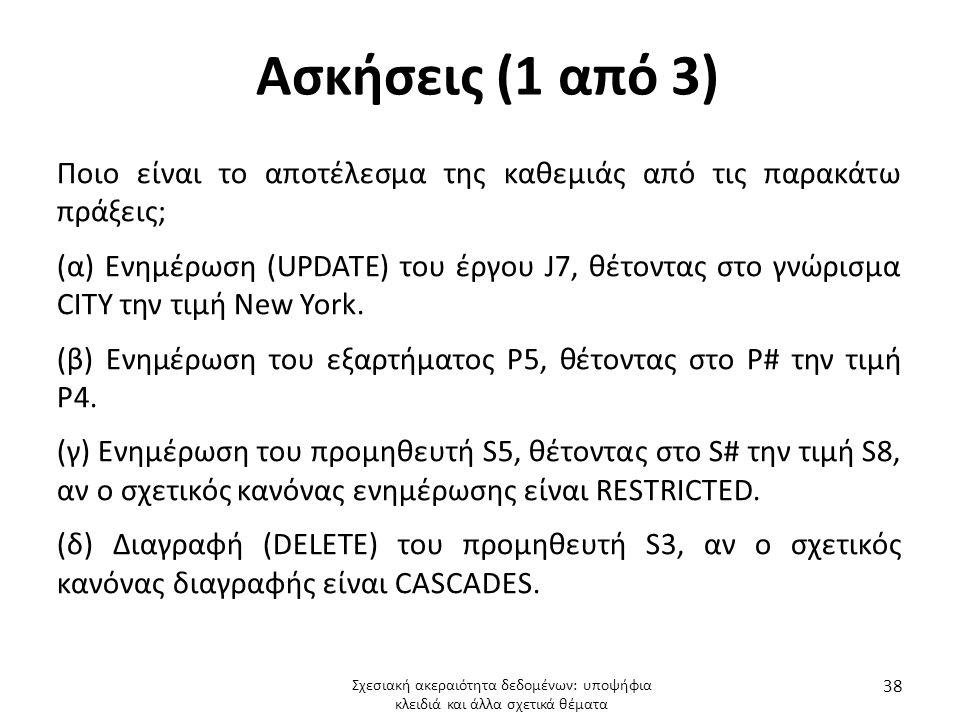 Ασκήσεις (1 από 3) Ποιο είναι το αποτέλεσμα της καθεμιάς από τις παρακάτω πράξεις;
