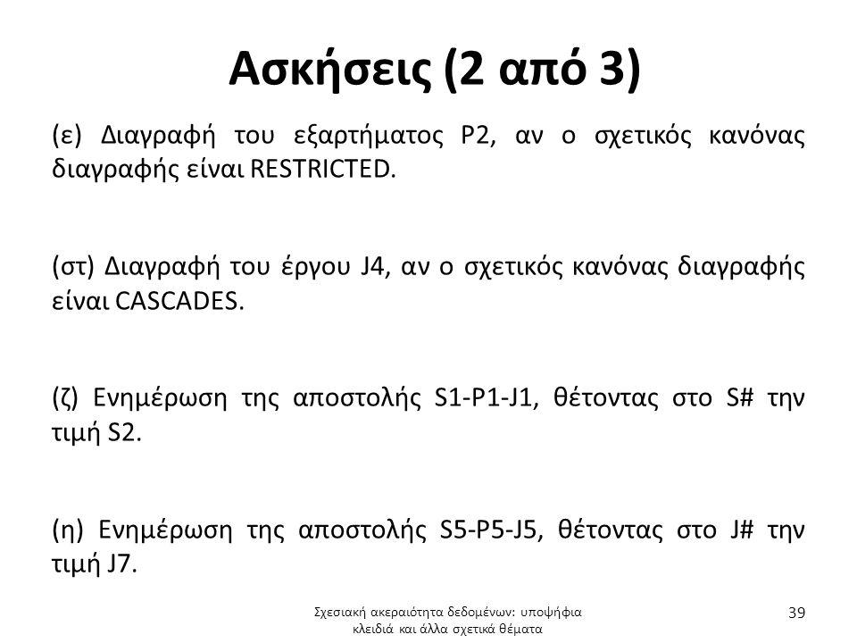 Ασκήσεις (2 από 3) (ε) Διαγραφή του εξαρτήματος P2, αν ο σχετικός κανόνας διαγραφής είναι RESTRICTED.