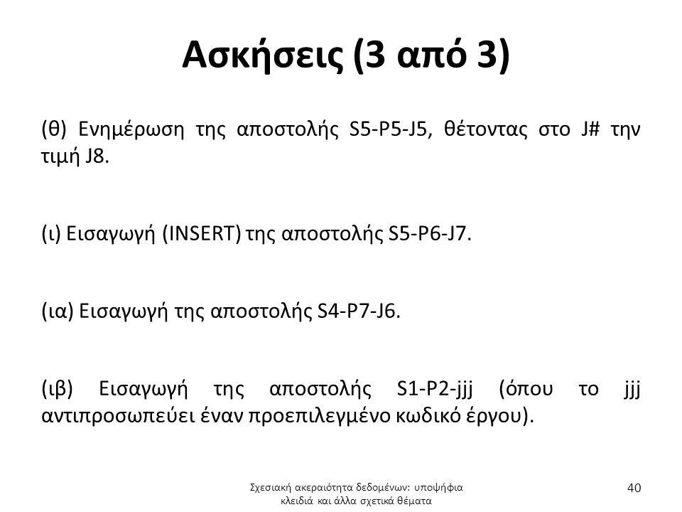 Ασκήσεις (3 από 3) (θ) Ενημέρωση της αποστολής S5-P5-J5, θέτοντας στο J# την τιμή J8. (ι) Εισαγωγή (INSERT) της αποστολής S5-P6-J7.