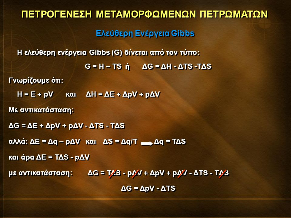 G = H – TS ή ΔG = ΔH - ΔTS -TΔS