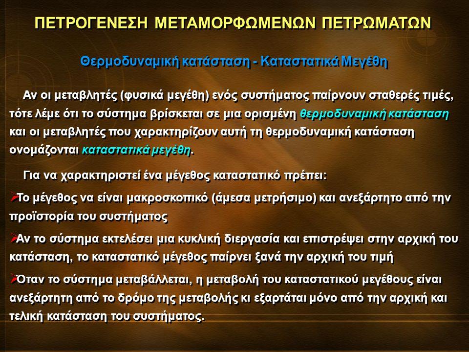 ΠΕΤΡΟΓΕΝΕΣΗ ΜΕΤΑΜΟΡΦΩΜΕΝΩΝ ΠΕΤΡΩΜΑΤΩΝ