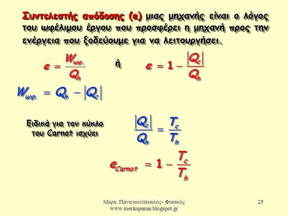 Ειδικά για τον κύκλο του Carnot ισχύει