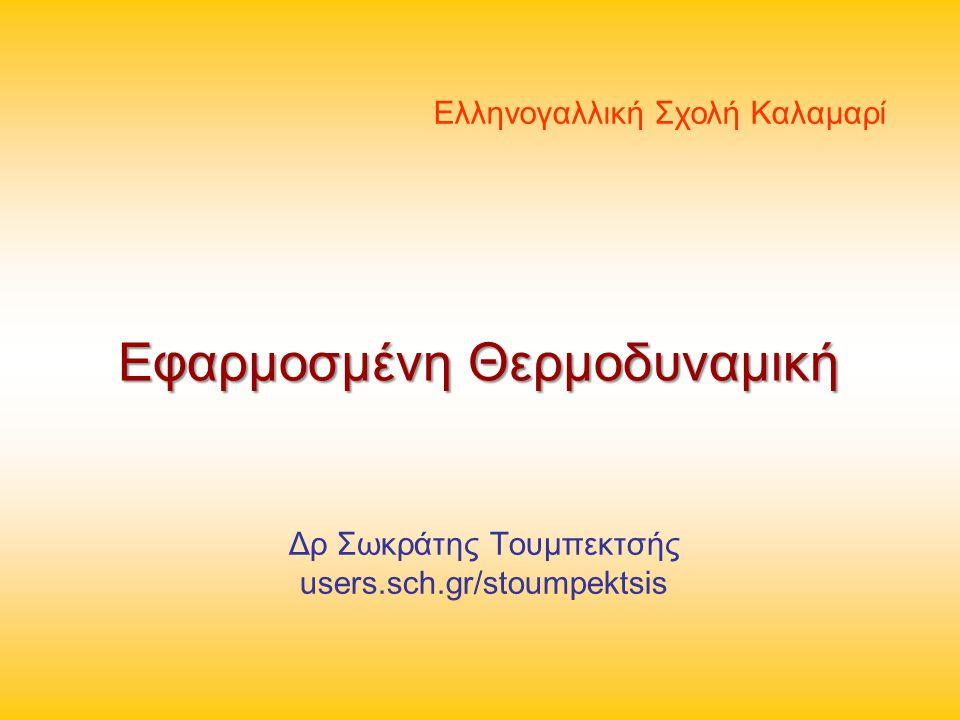 Δρ Σωκράτης Τουμπεκτσής users.sch.gr/stoumpektsis