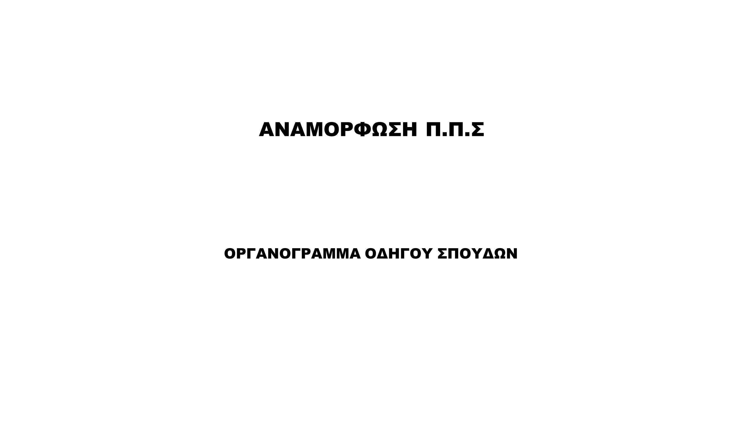 ΟΡΓΑΝΟΓΡΑΜΜΑ ΟΔΗΓΟΥ ΣΠΟΥΔΩΝ