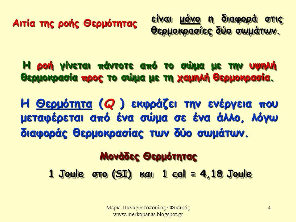 Αιτία της ροής Θερμότητας 1 Joule στο (SI) και 1 cal = 4,18 Joule