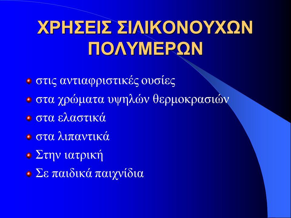 ΧΡΗΣΕΙΣ ΣΙΛΙΚΟΝΟΥΧΩΝ ΠΟΛΥΜΕΡΩΝ