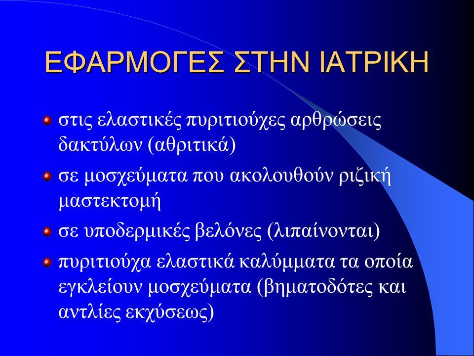 ΕΦΑΡΜΟΓΕΣ ΣΤΗΝ ΙΑΤΡΙΚΗ