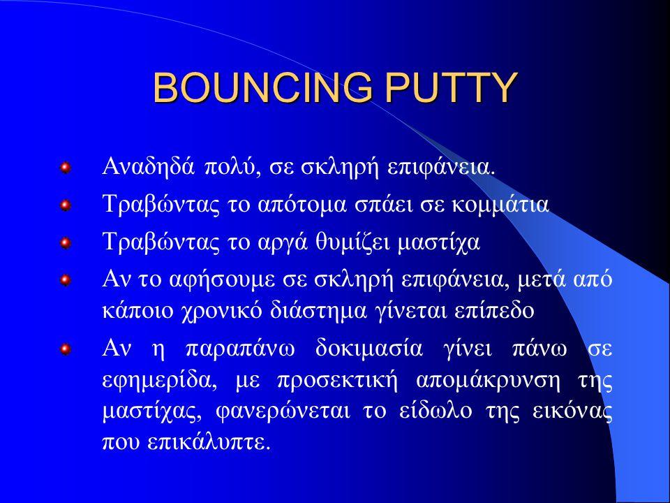 BOUNCING PUTTY Αναδηδά πολύ, σε σκληρή επιφάνεια.