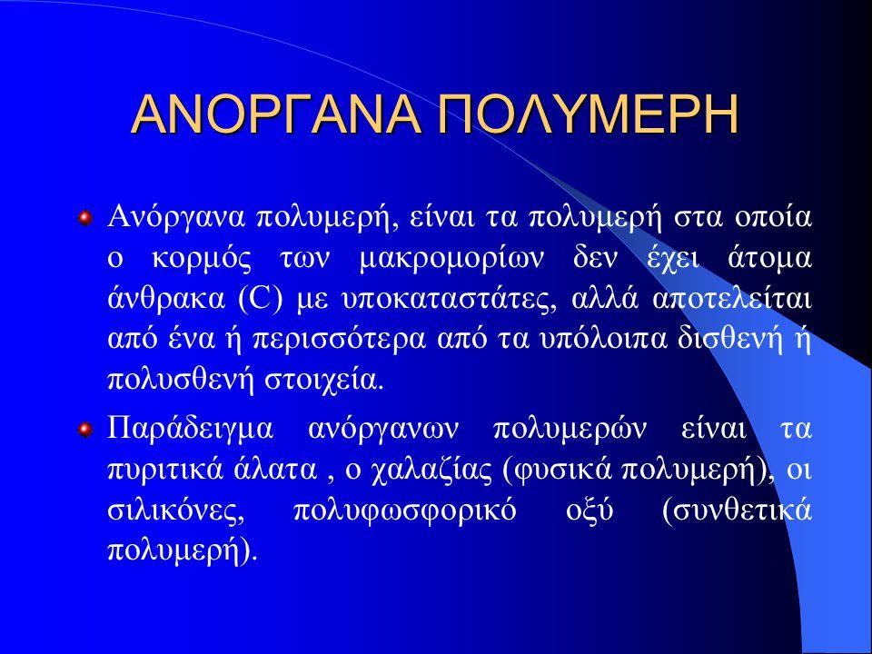 ΑΝΟΡΓΑΝΑ ΠΟΛΥΜΕΡΗ