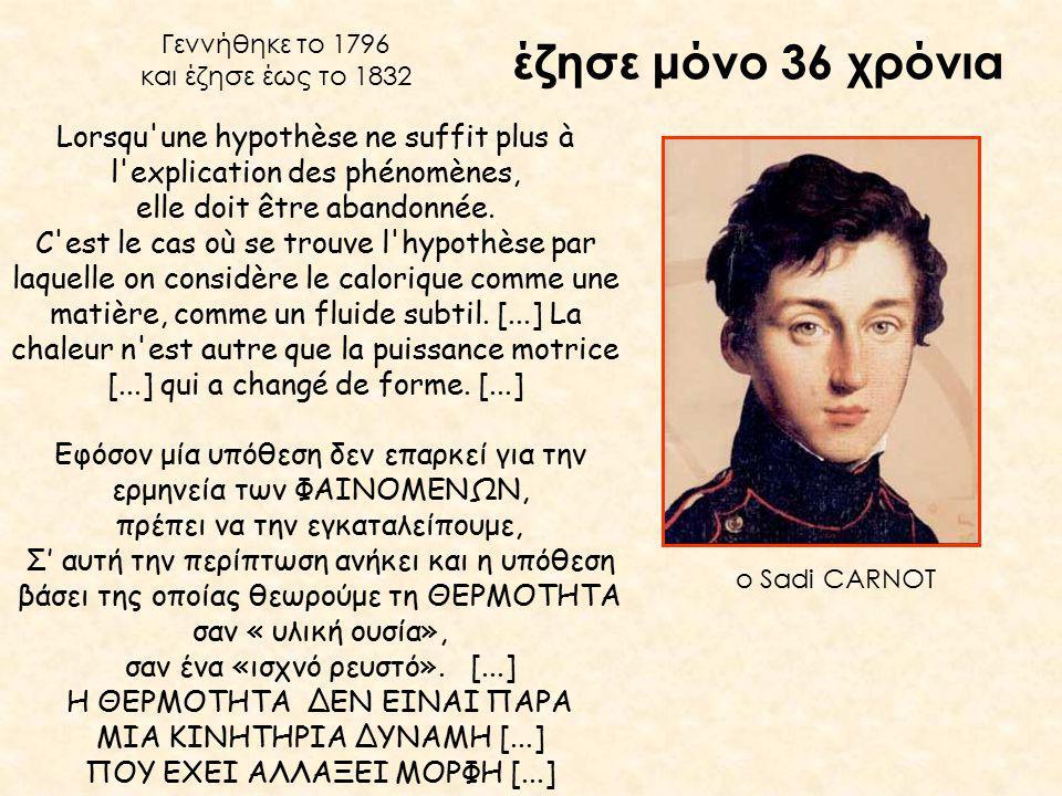 Γεννήθηκε το 1796 και έζησε έως το 1832. έζησε μόνο 36 χρόνια. Lorsqu une hypothèse ne suffit plus à l explication des phénomènes,