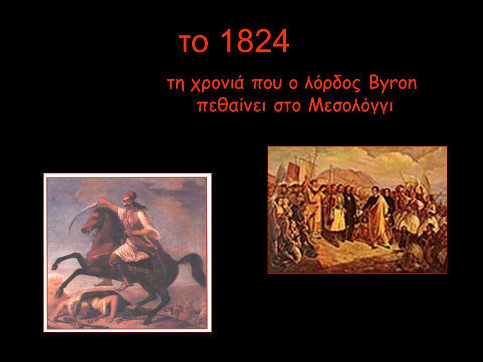 τη χρονιά που ο λόρδος Byron πεθαίνει στο Μεσολόγγι