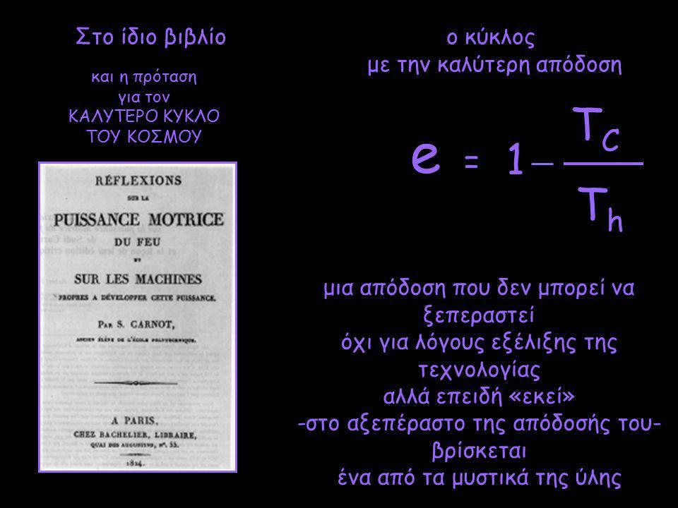 e TC Th 1 = Στο ίδιο βιβλίο ο κύκλος με την καλύτερη απόδοση