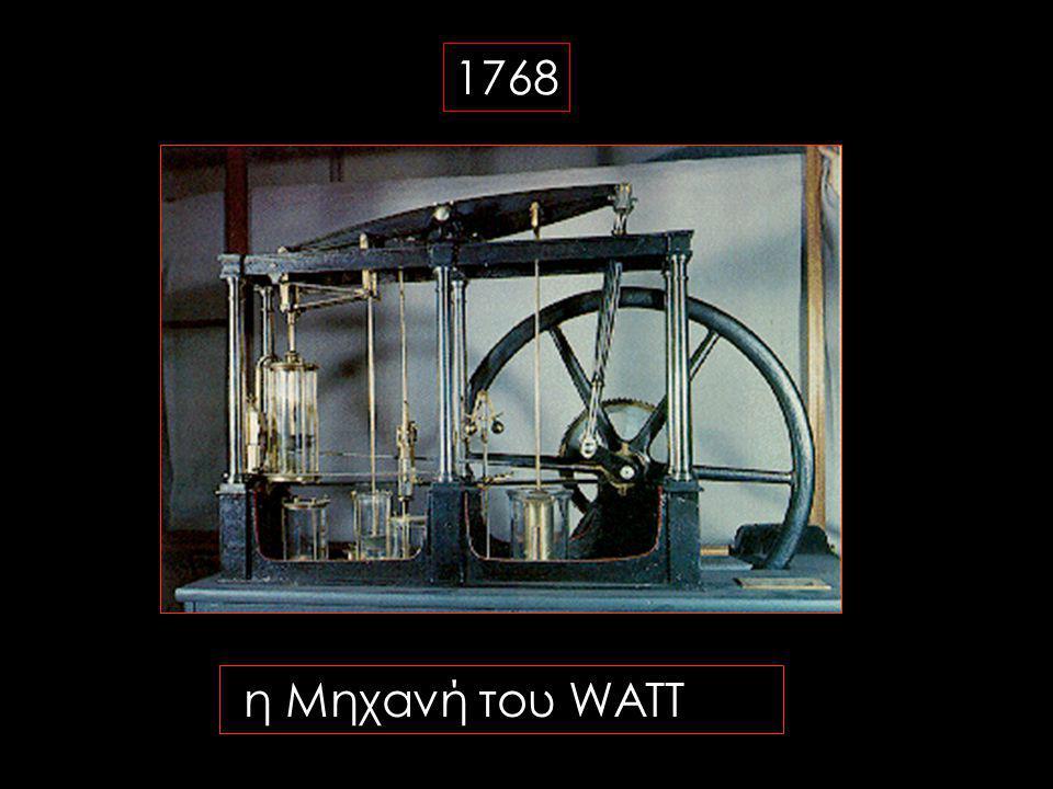 1768 η Μηχανή του WATT