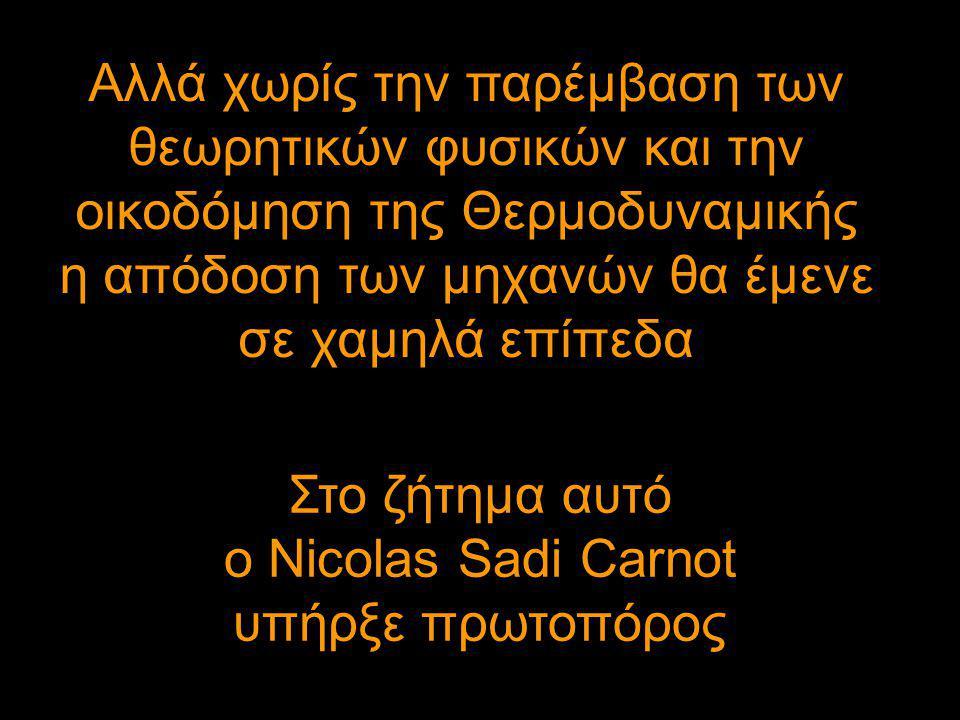 Στο ζήτημα αυτό ο Nicolas Sadi Carnot υπήρξε πρωτοπόρος