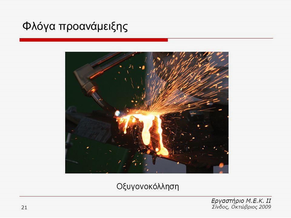Φλόγα προανάμειξης Οξυγονοκόλληση Εργαστήριο Μ.Ε.Κ. ΙΙ
