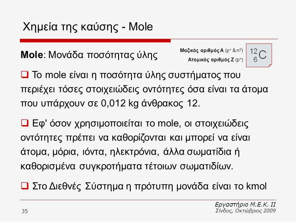 Χημεία της καύσης - Mole