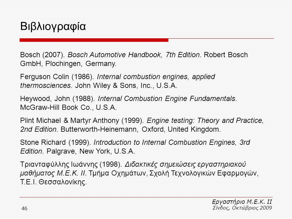 Βιβλιογραφία Bosch (2007). Bosch Automotive Handbook, 7th Edition. Robert Bosch GmbH, Plochingen, Germany.